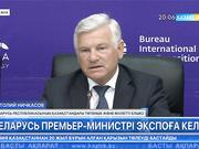 Астанада 13-15 тамыз аралығында Беларусь тауар өндірушілерінің көрмесі өтеді