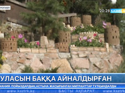 Қызылжар қаласының тұрғыны өз үйінің ауласын таңғажайып баққа айналдырды