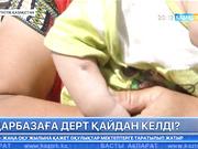 20:00 Басты ақпарат (09.08.2017) (Толық нұсқа)