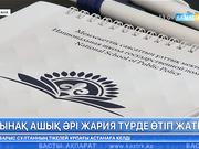 Президент жанындағы Мемлекеттік басқару академиясындағы бір орынға кем дегенде 4 адам таласады