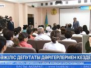 Бүгін Мәжіліс депутаты Серік Сейдуманов Алматылық дәрігерлермен кездесті