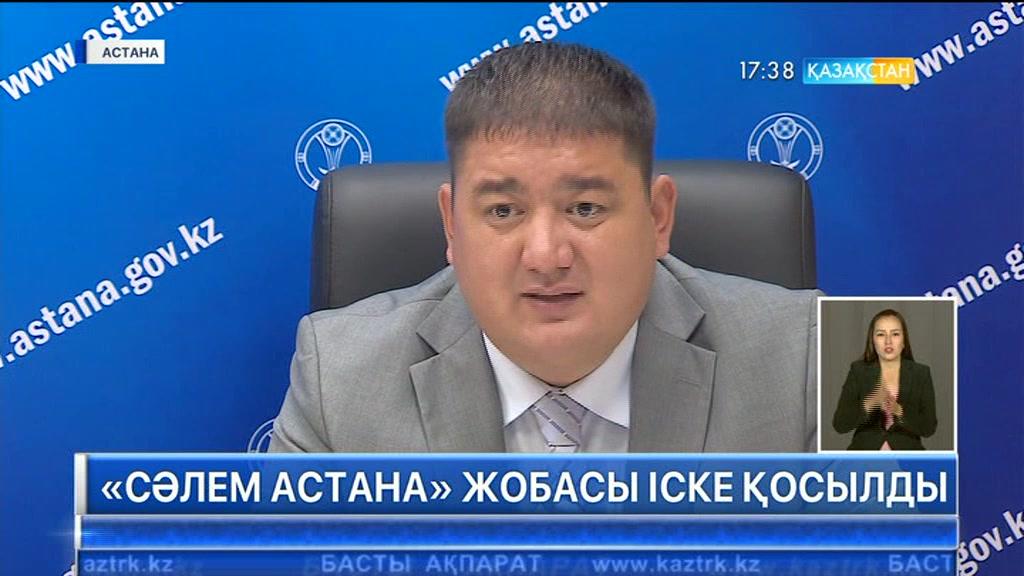 Астана «Сәлем Астана» жобасы іске қосылды