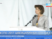 Expo Ақпарат - 11.08.2017 (Толық нұсқа)