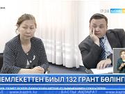 Мемлекеттік басқару академиясына биыл 132 грант бөлінген