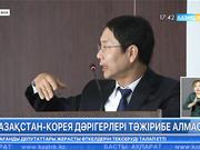 Қазақстан-Корея дәрігерлері тәжірибе алмасты