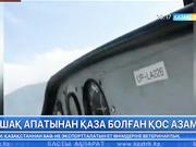 Кеше Алматы облысындағы ұшақ апатында қаза болған Айдар Әбішевтің денесі туыстарына берілді