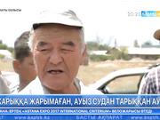 Алматы облысының Шелек елді мекенінің тұрғындары Ұлттық арнаға базынасын айтып келді