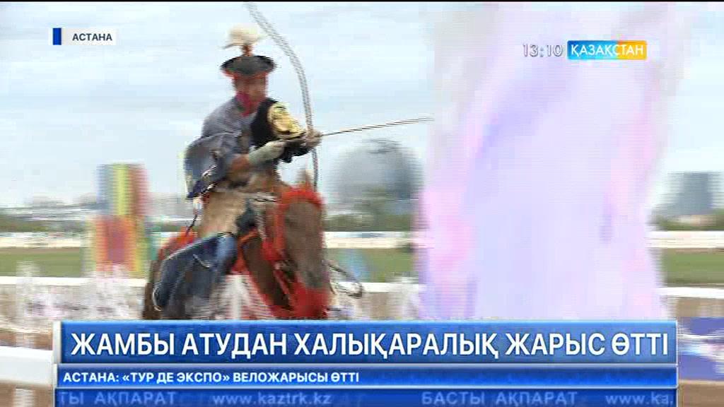 Астанада жамбы атудан халықаралық жарыс өтті