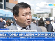 Expo Ақпарат - 14.08.2017 (Толық нұсқа)