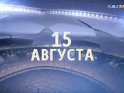 Лига чемпионов УЕФА | «Янг Бойз» - ЦСКА (Анонс)