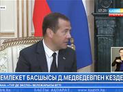 РФ үкіметінің төрағасы Дмитрий Медведев «ЭКСПО-2017» көрмесінің жоғарғы деңгейде ұйымдастырылғанын айтты