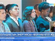 Астанада «Жаңғыртылмалы энергия және өмір сүру сапасы» атты форум өтіп жатыр