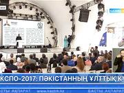 «ЭКСПО-2017»: Пәкістанның ұлттық күні