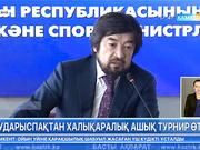 Астанада аударыспақтан өтетін халықаралық турнирдің жүлде қоры - 5 млн.700 мың теңге