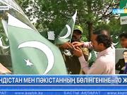 Үндістан мен Пәкістанның тәуелсіздігіне - 70 жыл