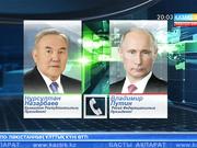 Елбасы РФ президенті Владимир Путинмен телефон арқылы сөйлесті