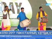 «Астана ЭКСПО-2017» көрмесі аясындағы шаралар жалғасып жатыр