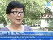 Астанада түн ортасында табылған қыздың ата-анасына іздеу жарияланды