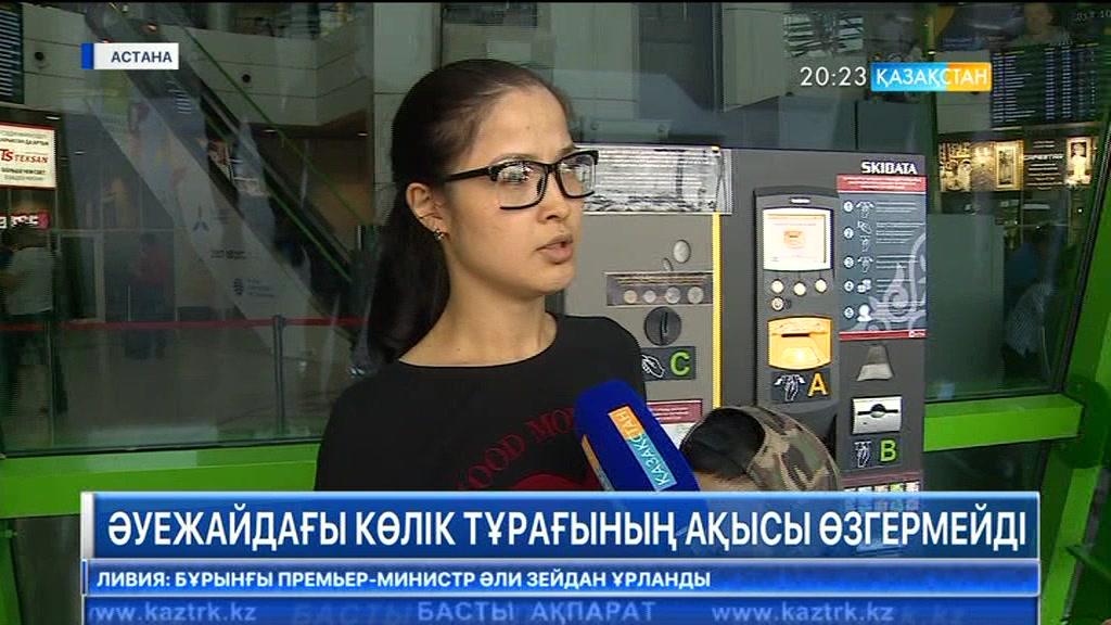 Астанаәуежайындағы көлік тұрағының ақысы өзгермейді