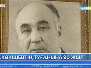 Тұрсынбек Кәкішевтың дүниеге келгеніне 90 жыл