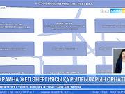 Украина Қазақстанға жел энергиясын өндіретін құрылғыларды орнатпақ