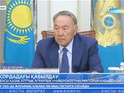 Мемлекет басшысы бүгін Қазақ ұлттық аграрлық университетінің ректорын қабылдады