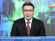 20:00 Басты ақпарат (15.08.2017) (Толық нұсқа)