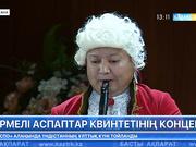 «Астана Опера» театрында үрмелі аспаптар квинтетінің концерті өтті