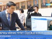 Қаржы министрлігі Астананың сол жағалауына көшеді