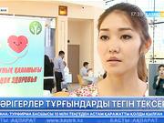 Астанада дәрігерлер тұрғындарға тегін медициналық тексеру жүргізді