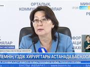 Әлемнің үздік хирургтары 1-3 қыркүйекте Астанада бас қосады