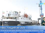 Ақтау теңіз порты арнайы экономикалық аймағы іске қосылғаннан бері 74 млрд. теңге инвестиция тартылды