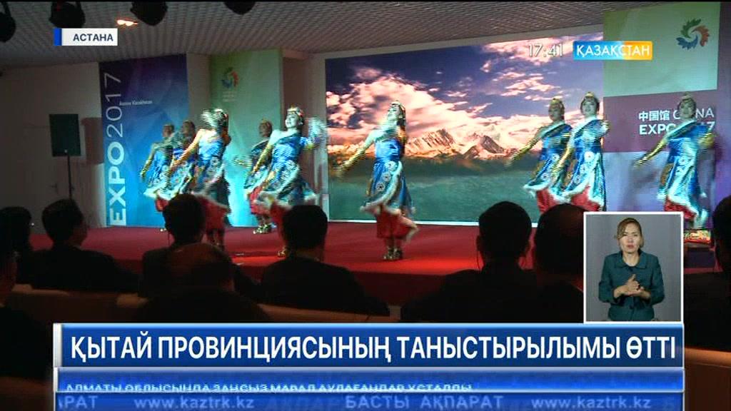 «ЭКСПО-2017» көрмесі аясында Қытайдың Ганьсу провиницясының таныстырылымы өтті
