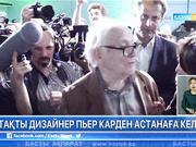 Сән саласының аңызы Пьер Карден Астанаға келеді