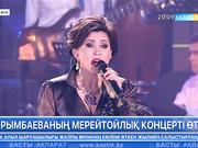 Ертең елордада Роза Рымбаеваның мерейтойлық концерті өтеді