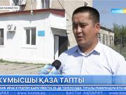 Батыс Қазақстан облысының Ақсай қаласында жұмысшы қаза тапты