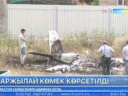 Алматыдағы ұшақ апатынан қайтыс болған студентке қаржылай көмек көрсетілді