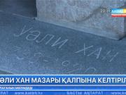 Ақмола облысындағы Уәли хан мазары қалпына келтірілді