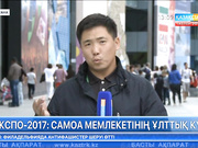 EXPO АҚПАРАТ - 17.08.2017 (ТОЛЫҚ НҰСҚА)