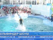 Астанадағы мүмкіндігі шектеулі және аз қамтылған отбасылардың балалары дельфиндер шоуын тамашалады
