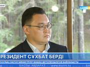 Бүгін Елбасы Нұрсұлтан Назарбаев Бурабайда республикалық арналарға сұхбат берді
