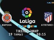 Жирона - Атлетико М. Испания чемпионаты. 1-тур