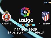 Жирона - Атлетико М. Чемпионат Испании. 1-тур
