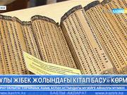 «Ұлы жібек жолындағы кітап басу» көрмесіне 100-ге жуық сирек кітаптар қойылған