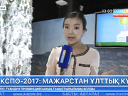 Expo Ақпарат - 18.08.2017 (Толық нұсқа)