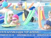 Астанадағы спорт кешені мүмкіндігі шектеулі балаларға жүзу алаңын тегін берді