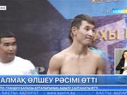 Астанада «Steppe Fighters» кикбоксингтен төртінші рейтингілік кәсіпқой жекпе-жектің салмақ өлшеу рәсімі өтті