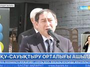 Павлодарда оқу-сауықтыру орталығы ашылды
