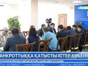 Астанада банкроттыққа қатысты істер көбейген