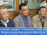 Қарағанды облысының Егіндібұлақ ауылында Қазыбек биге ескерткіш ашылды